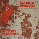Духовой Оркестр Министерства Обороны СССР – Марши Победы (LP)