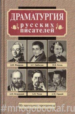 Драматургия русских писателей
