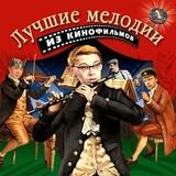 Сборник / Лучшие Мелодии Из Кинофильмов, Часть 1 (CD)
