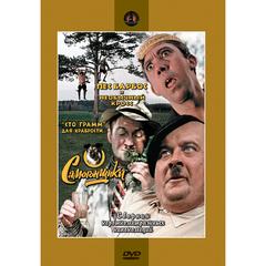 "Фильм ""Самогонщики"" DVD"