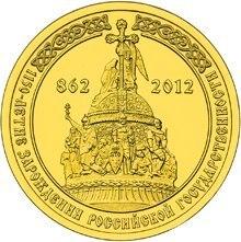 10 рублей 1150-летие зарождения Российской государственности 2012 г. UNC