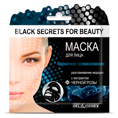 BelKosmex Black Secrets for beauty Маска для лица бархатное прикосновение и разглаживание морщин с экстрактом черной розы 26г