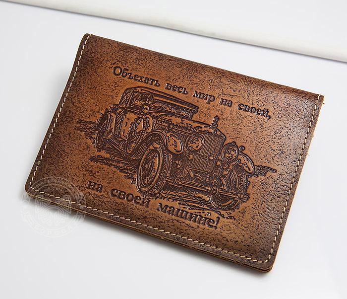 BY04-04-04 Кожаная обложка для авто документов «Объехать Весь Мир»