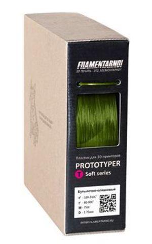 Пластик Filamentarno! Prototyper T-Soft прозрачный. Цвет бутылочно-оливковый, 1.75 мм, 750 грамм