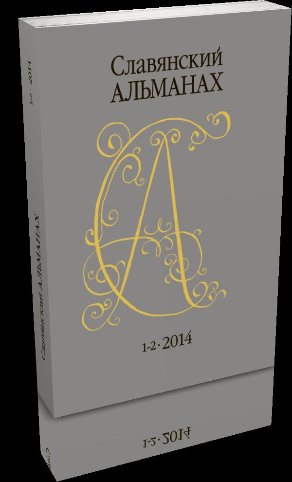 Славянский альманах 1-2 2014