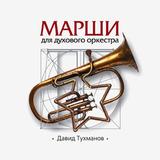 Давид Тухманов / Марши Для Духового Оркестра (CD)