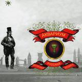 Аквариум / Беспечный Русский Бродяга (CD)