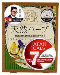Набор органических масок для лица с экстрактом природных трав, Japan Gals
