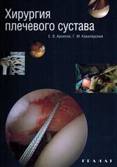 Хирургия плечевого сустава: цветной атлас