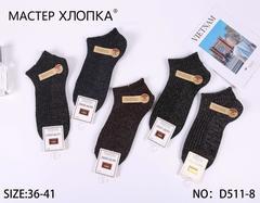 Носки женские с люрексом ( 10 пар ) арт. 511-8