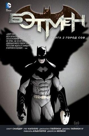 Комикс «Бэтмен. Книга 2. Город Сов»