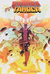 Комикс «Дэдпул против Таноса»