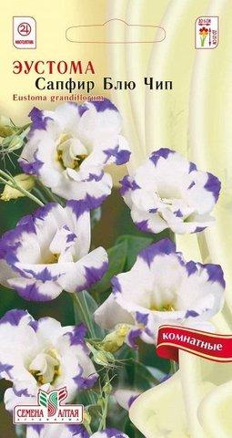 Семена Эустома Сапфир Белая с синим