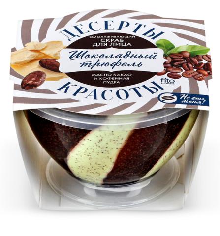 Фитокосметик Десерты красоты Омолаживающий скраб для лица «Шоколадный трюфель» 220мл