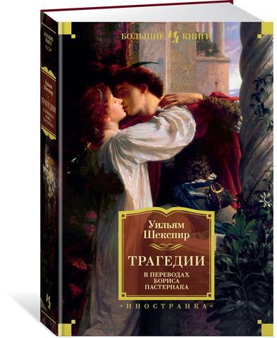 Шекспир. Трагедии. Первод Бориса Пастернака