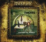 Пикник / Королевство Кривых (CD)