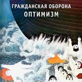 Гражданская Оборона / Оптимизм (CD)
