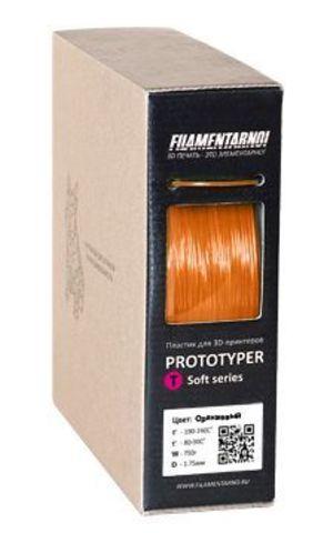 Пластик Filamentarno! Prototyper T-Soft прозрачный. Цвет оранжевый, 1.75 мм, 750 грамм