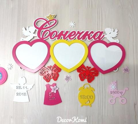 белая основа, амарантовые сердца и имя, желтое сердце, красные бабочки, розовая коляска метрика