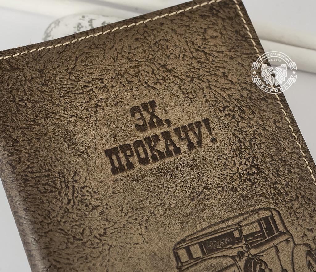 BY04-04-01 Кожаная обложка для авто документов «Эх, прокачу!», тиснение фото 02