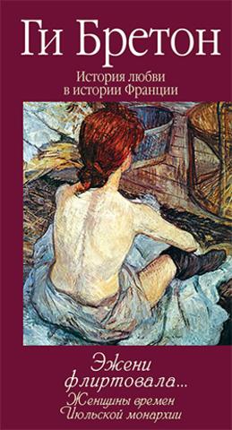 История любви в истории Франции. Кн.9 Эжени флиртовала...