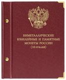 Альбом «Биметаллические юбилейные и памятные монеты России. 10 рублей». standard