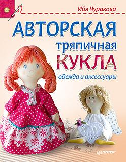 Авторская тряпичная кукла, одежда и аксессуары