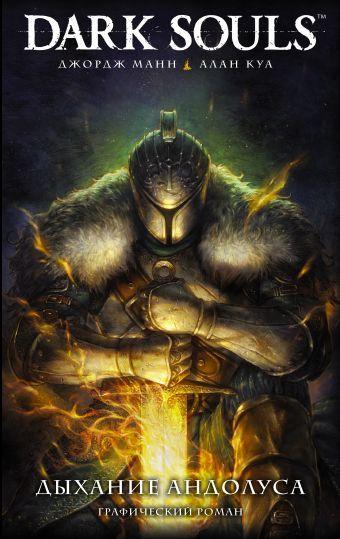 Dark Souls. Дыхание Андолуса
