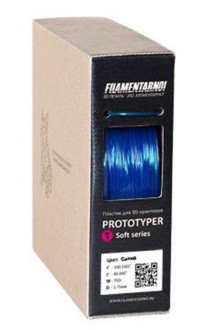 Пластик Filamentarno! Prototyper T-Soft прозрачный. Цвет синий, 1.75 мм, 750 грамм