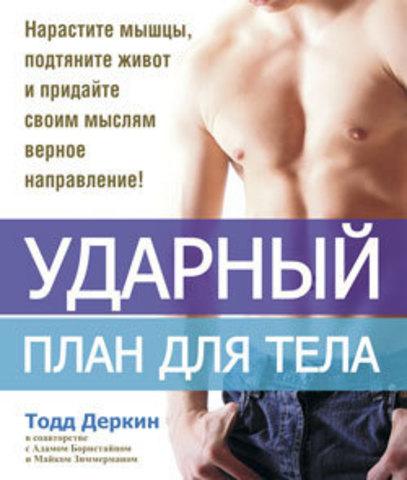 Фото Ударный план для тела