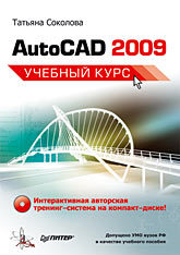 AutoCAD 2009. Учебный курс (+CD)