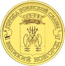 10 рублей Великий Новгород (ГВС) 2012 г. UNC