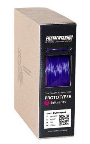 Пластик Filamentarno! Prototyper T-Soft прозрачный. Цвет фиолетовый, 1.75 мм, 750 грамм