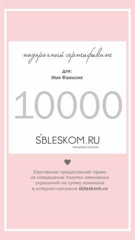 Подарочный сертификат - 10000,00