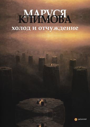 Маруся Климова. Холод и отчуждение