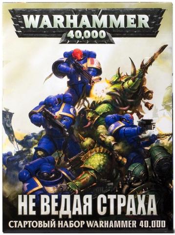 Warhammer 40000:  Не Ведая Страха