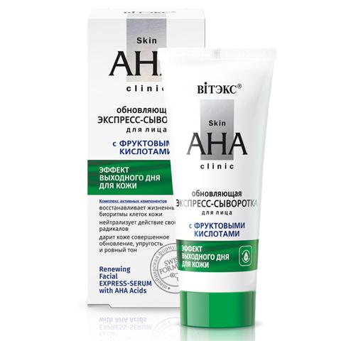 Витэкс Skin AHA Clinic Экспресс-сыворотка для лица обновляющая с фруктовыми кислотами 30мл