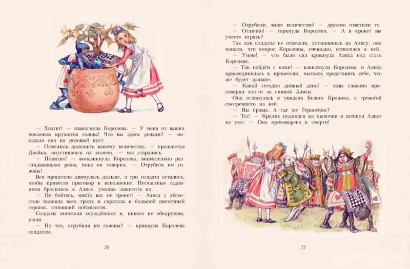 Иллюстрации Либико Марайи в книге