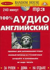 100% аудио английский (книга + CD) Аудиокурс