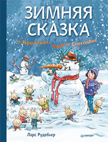 Зимняя сказка о Кроликах, Лисе и Снеговике. Специальное предложение