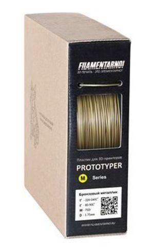 Пластик Filamentarno! Prototyper M-Soft, Бронзовый металлик, 1.75 мм