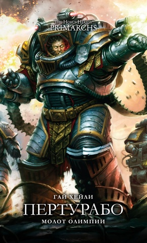 Warhammer The Horus Heresy Primarchs. Пертурабо. Молот Олимпии