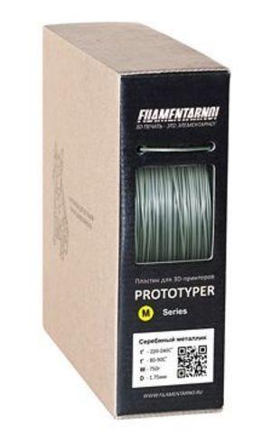 Пластик Filamentarno! Prototyper M-Soft, Серебряный металлик, 1.75 мм