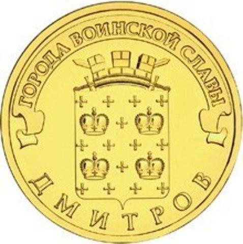 10 рублей Дмитров  (ГВС) 2012 г. UNC
