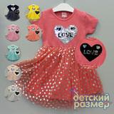 Платье (тюлевая юбка + пайетки-перевёртыши)