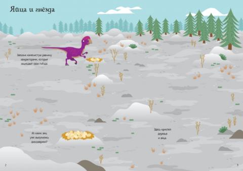 Динозавры. Супернаклейки-мини