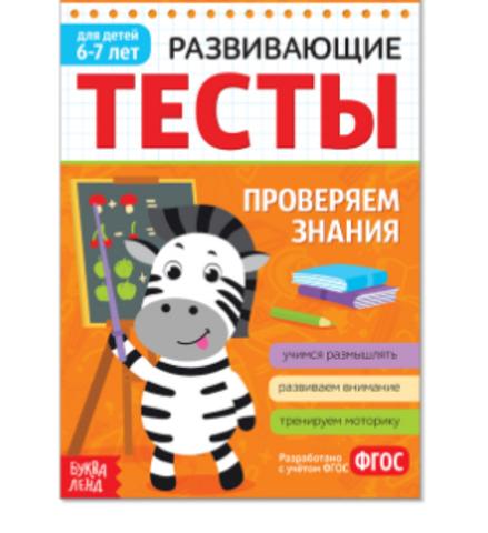 071-3333 Развивающие тесты «Знания» для детей 6-7 лет, 16 стр.