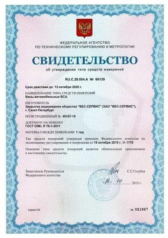 Весы автомобильные ВСА-Р80000-18 УК-2