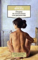 Kitab Очерки по психологии сексуальности   Фрейд Зигмунд