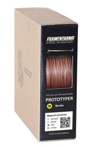 Пластик Filamentarno! Prototyper M-Soft, Медный металлик, 1.75 мм